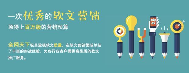 「西安SEO推广」如何使用软性广告营销进行在线品牌的推广