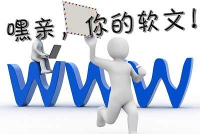 「西安SEO推广」如何使用P2P在线借贷平台网站推广软性广告营销的在线营销