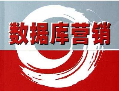 「西安SEO推广」利用数据库营销提高企业核心竞争力