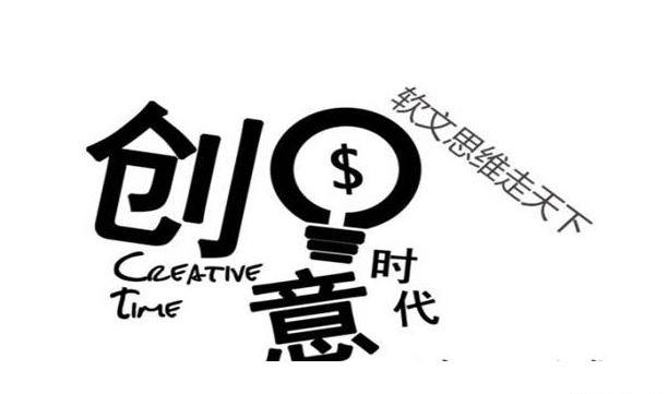 「西安SEO推广」怎么做好软性广告推广