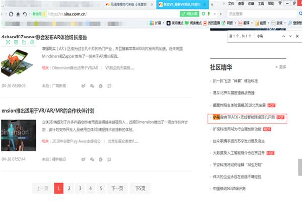 「西安SEO推广」新浪vr首页社区精华文字链广告推荐