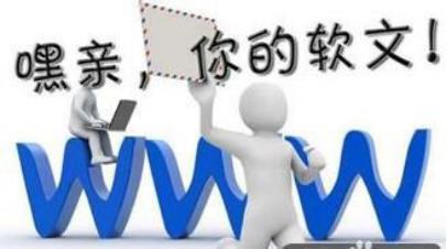 「西安SEO推广」什么样的软文营销能让我们实现目的