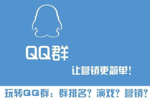 「西安 SEO 推广」QQ 群推广技巧分享!
